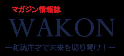 WAKONクラブ会員募集中!(登録無料)