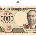 新1万円札紙幣 渋沢栄一氏とは?渋沢栄一を超える経営者はいない