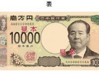 新1万円紙幣デザイン渋沢栄一表