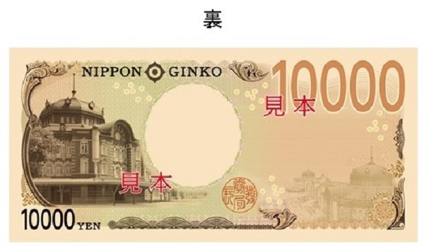新1万円札渋沢栄一(裏)