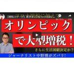 【中野博の視点】 東京五輪と増税との関係。新型コロナが落ち着いたら必ず出てくるお話し。